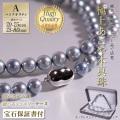 極上あこや本真珠セット(7.0-7.5mm-7.5-8.0mm)[nx475-1650-7580][入園式・入学式・卒園式・卒業式・結婚式・七五三・お受験・ブライダル・シルバー・オーロラ・黒]
