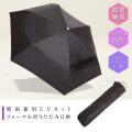 para12030/晴雨兼用UVカットフォーマル折りたたみ日傘(軽量・ブラック・黒・ウインドプルーフ仕様) [p1]