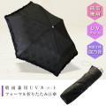 晴雨兼用UVカットフォーマル折りたたみ日傘(軽量・ブラック・黒・ウインドプルーフ仕様) para121053[p1]