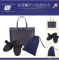 日本製グログランリボン付き,お受験スリッパ,日本製お受験バッグ,収納袋,お受験グッズ3点セットsp02r-51set