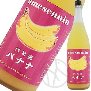 梅仙人 門司港バナナ梅酒1800ml