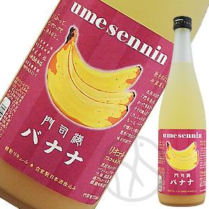 梅仙人 門司港バナナ梅酒720ml