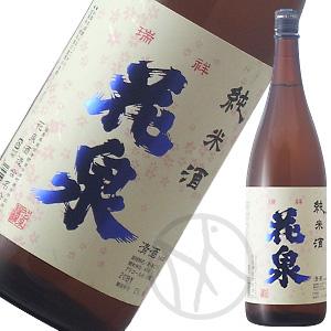 花泉 純米酒1800ml