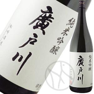 廣戸川 純米吟醸(瓶燗火入れ1回)1800ml