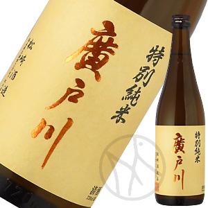 廣戸川 特別純米(瓶燗火入れ1回)720ml