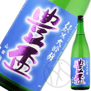 豊盃 純米大吟醸48 山田錦