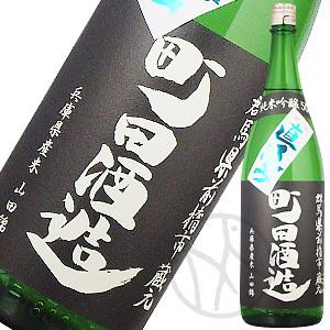 町田酒造 純米吟醸 山田錦 直汲み生酒1800ml