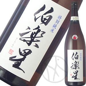 伯楽星 特別純米酒(冷卸)