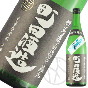 町田酒造 純米吟醸 山田錦 直汲み生酒720ml