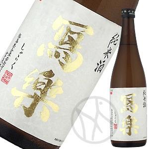 冩樂 純米酒(1回火入)720ml