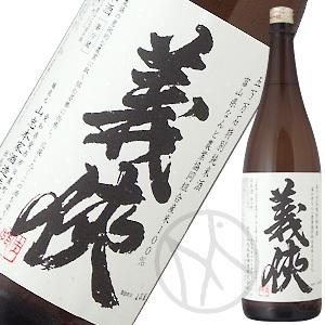 義侠 五百万石 純米原酒(火入)1800ml