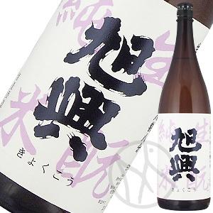 旭興 きもと純米 磨き八割八分 無ろ過生原酒 1800ml