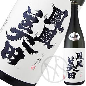 鳳凰美田 髭判 純米大吟醸 無濾過(本生) 1800ml