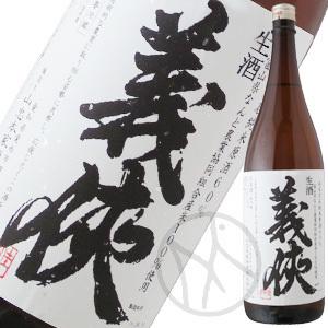 義侠 五百万石 純米 生原酒 60% 1800ml