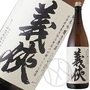 羲侠 純米吟醸 山田錦 生原酒60%1800ml
