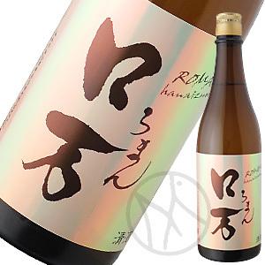 ロ万(ろまん) 純米吟醸 無濾過1回火入れ720ml