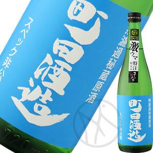 町田酒造 無濾過秘蔵生原酒(スペック非公開・番外編) ましだやコレクション(青) 720ml