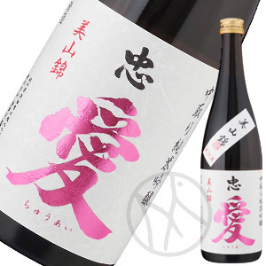 忠愛 中取り純米吟醸 美山錦 無濾過生原酒 720ml