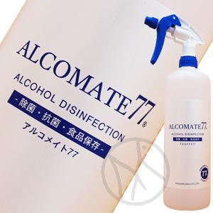 アルコメイト