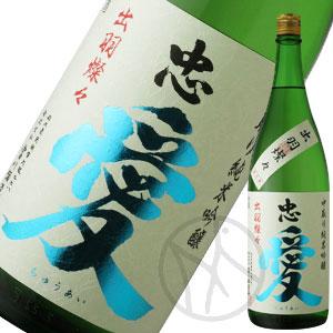 忠愛 中取り純米吟醸 出羽燦々 無濾過生原酒1800ml