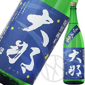 大那 特別純米夏の酒「蛍(ほたる)」1800ml