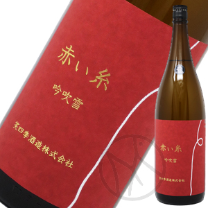 笑四季 赤い糸 吟吹雪(生酒)1800ml