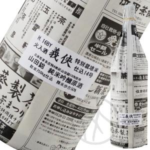 羲侠 純米原酒 山田錦60% 1800ml