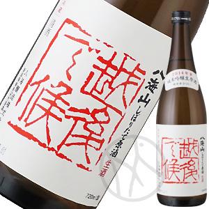 八海山 純米吟醸 しぼりたて生原酒 越後で候(赤) 720ml