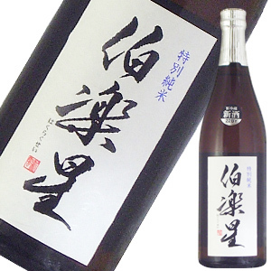 伯楽星 特別純米酒(生詰)720ml