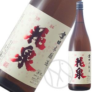 花泉 辛口本醸造1800ml