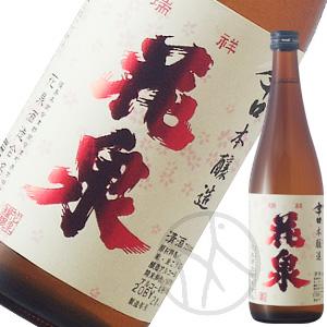 花泉 辛口本醸造720ml