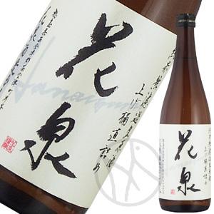 花泉 上げ桶直詰め 純米無濾過生原酒720ml