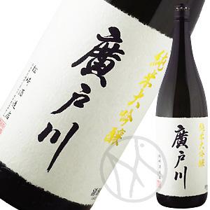 廣戸川 純米大吟醸(瓶燗火入れ1回)1800ml