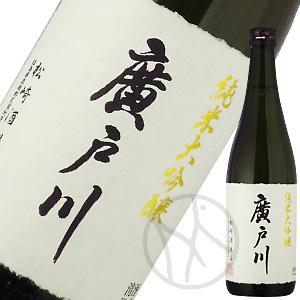 廣戸川 純米大吟醸(瓶燗火入れ1回)720ml