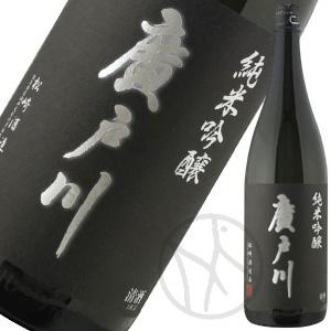 廣戸川 純米吟醸 無濾過生原酒 1800ml