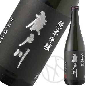 廣戸川 純米吟醸 無濾過生原酒 720ml
