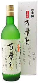 四季桜 大吟醸 万葉聖720ml【専用化粧箱付き】