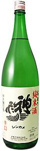 神亀 手づくり純米酒1800ml