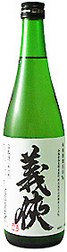 義侠 山田錦 1500kg50% 純米原酒 火入れ720ml