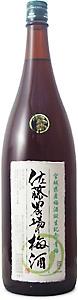佐藤農場の梅酒 青梅1800ml