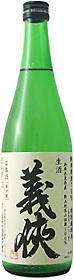 義侠 特別栽培米山田錦1500kg70%(生酒)720ml