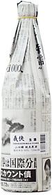 義侠 山田錦 純米原酒60%(生酒)720ml