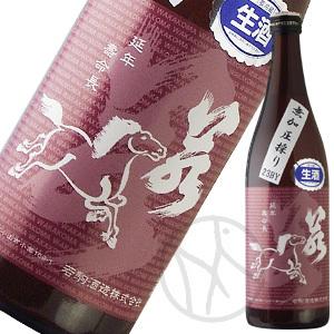 若駒 雄町70 純米 無加圧採り 無濾過生原酒 720ml