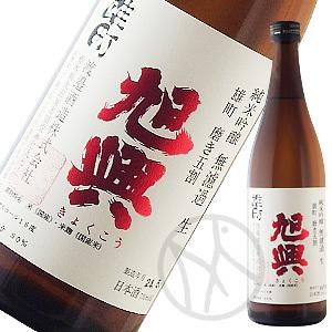 旭興 純米吟醸 雄町 無濾過生原酒720ml