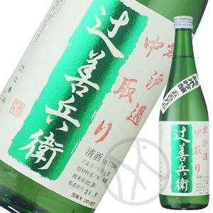 辻善兵衛 純米吟醸 中取り五百万石(生酒)720ml