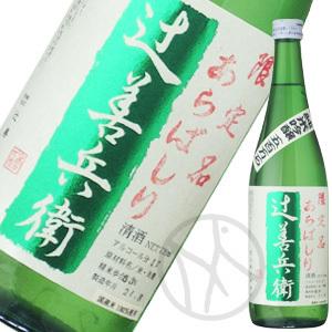 辻善兵衛 純米吟醸 五百万石 あらばしり生原酒(緑ラベル)720ml