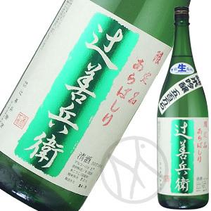 辻善兵衛 純米吟醸 五百万石 あらばしり生原酒(緑ラベル)1800ml