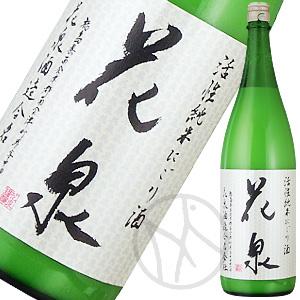 花泉 活性純米にごり酒