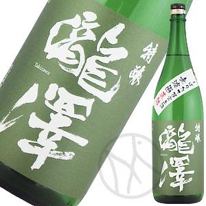 瀧澤 特醸