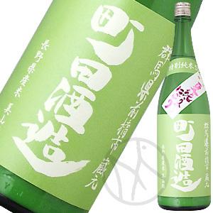 町田酒造 特別純米 美山錦 夏純うすにごり 1800ml